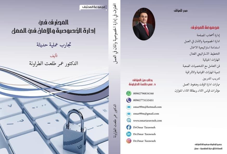 ادارة الخصوصية والامان في العمل